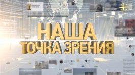 Наша точка зрения: Спецоперация «Навальный»