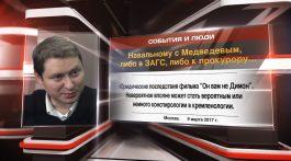 Навальному с Медведевым, либо в ЗАГС, либо к прокурору…