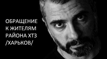 Обращение к жителям района ХТЗ /Харьков/. Филипп Экозьянц