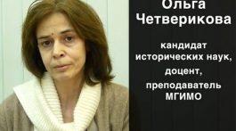 Ольга Четверикова. Что будет с Россией после объединения с католиками.
