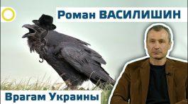 Роман Василишин. Врагам Украины. 24.03.2017 [РАССВЕТ]
