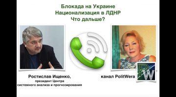Ростислав Ищенко: Новый Комментарий по энергоблокаде на Украине