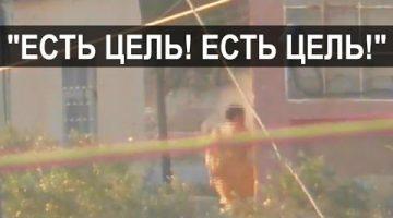 РУССКИЕ СНАЙПЕРЫ СНИМАЮТ БАРМАЛЕЕВ