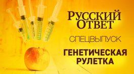 Русский ответ: ГМО – угроза здоровью и безопасности. Генетическая рулетка
