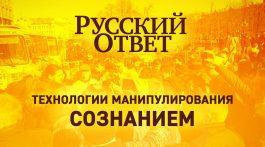Русский ответ: Технологии манипулирования сознанием