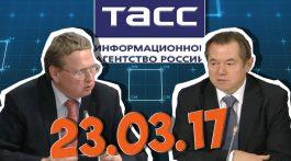 Сергей ГЛАЗЬЕВ & Михаил ДЕЛЯГИН. «Крымская весна». (23.03.2017)