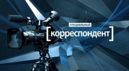 Специальный корреспондент. Эфир от 27.03.2017 от 27.03.17