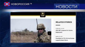 США готовятся к военной операции на Донбассе?