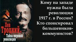 ТАЙНА РЕВОЛЮЦИИ В РОССИИ. Кто спонсировал большевиков?