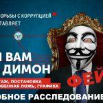твет Кремля на фильм Навального «Он вам не Димон».
