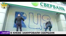 ВОЙНУ С РОССИЕЙ НАЧАЛИ С БАНКОВ