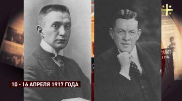 100 лет революции: 10 апреля – 16 апреля 1917 (часть 2)