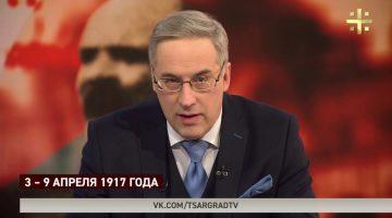 100 лет революции: 3 апреля – 9 апреля 1917 (часть 1)