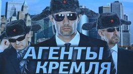 Agenty_kremlya_