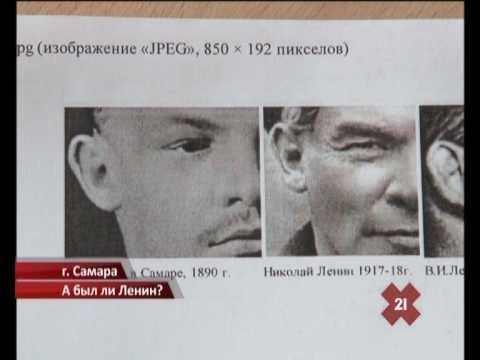 А был ли Ленин?