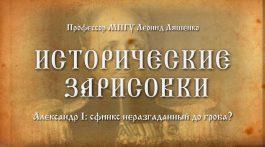 «Александр I: сфинкс неразгаданный до гроба?» Профессор МПГУ Леонид Ляшенко