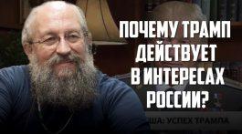 Анатолий Вассерман. «Почему Трамп действует в интересах России?»