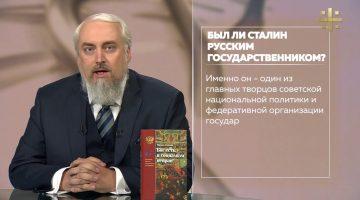 Белое слово: Был ли Сталин русским государственником?