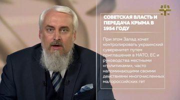 Белое слово: Советская власть и передача Крыма Украине в 1954 г.