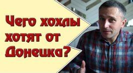 Чего хохлы хотят от Донецка? 18+