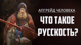 Что такое русскость? Татьяна Миронова. Апгрейд человека