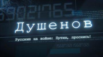 «Душенов». Выпуск №91. Русские на войне: Путин, проснись!