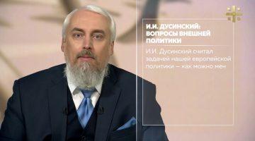 И. И. Дусинский: Вопросы внешней политики [Белое слово]