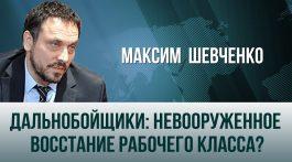 Максим Шевченко. «Невооруженное восстание рабочего класса?»