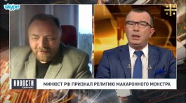 Минюст РФ признал религию макаронного монстра (комментирует Егор Холмогоров)