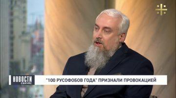 Михаил Смолин о жалобах Митрохина и списке русофобов