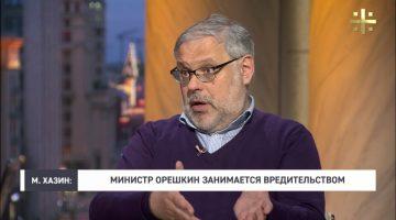 Михаил Хазин об экономике России и банковских спекуляциях