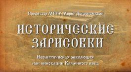 «Неолитическая революция или инновации Каменного века». Профессор МПГУ Мария Добровольская