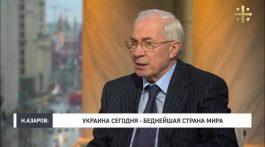 Николай Азаров: Украина сегодня — беднейшая страна мира