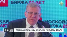 Провокация Кудрина: Лечиться и учиться за деньги