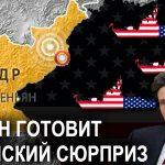 ПУТ ЫН ЖЖЁТ: В ВОЙНЕ США С КНДР ПОБЕДИТ РОССИЯ