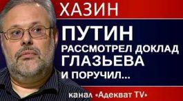 Путин рассмотрел доклад Глазьева и поручил разобраться