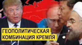 «ПУТИНСКОЕ НАТО» ПОКОНЧИТ С БЕСПРЕДЕЛОМ США