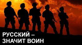 РУССКИЙ – ЗНАЧИТ ВОИН: ЛЮБИ, СОКРУШАЙ, ГНУШАЙСЯ!