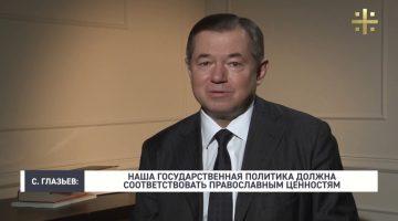 Сергей Глазьев: Наша государственная политика должна соответствовать православным ценностям