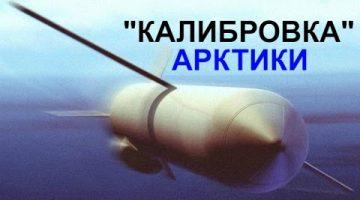 СИЛА АРКТИКИ: РОССИЯ ОБЕЗВРЕДИЛА ПЕНТАГОН