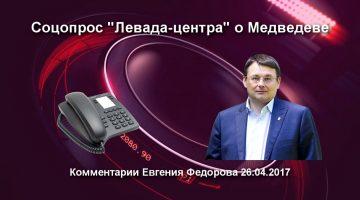 Соцопрос «Левада-центра» о Медведеве. Комментарии Евгения Федорова 26.04.17
