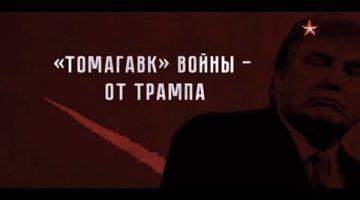 «Томагавк» войны — от Трампа. Евгений Федоров в «Теории заговора» 13.04.17