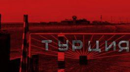 turcia-768x494