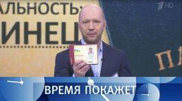 Украина: в поисках себя. Время покажет. Выпуск от 27.04.2017