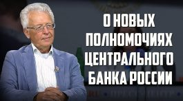Валентин Катасонов. «О новых полномочиях Центрального банка России»