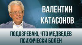Валентин Катасонов. «Подозреваю, что Медведев психически болен»