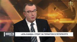 Василий Колташов о борьбе с терроризмом и мерах по адаптации мигрантов