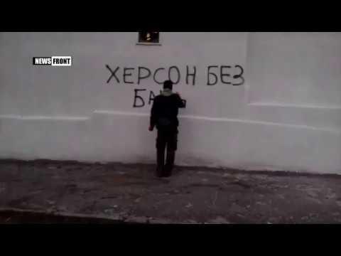 ХЕРСОН БЕЗ «БАНДЕР»