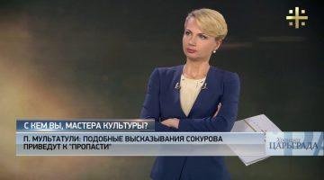 Хроники Царьграда: С кем вы, мастера культуры?