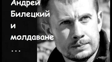 Андрей Билецкий и молдаване. Филипп Экозьянц